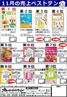 http://www.orangepage.net/book/pdf/order/oranger/201611.pdf