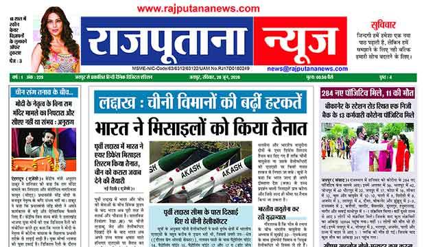 राजपूताना न्यूज़ ई पेपर 28 जून 2020 राजस्थान डिजिटल एडिशन