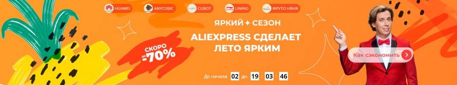 Яркий сезон: AliExpress сделает ваше лето ярким – хиты распродаж и популярные бренды в супер подборках