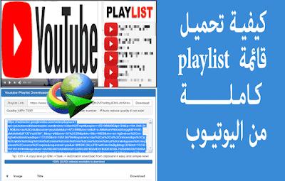 كيفية -تحميل -قائمة- Playlist -كاملة -من- اليوتيوب