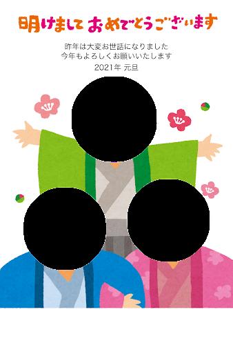 三人の写真フレーム付きイラスト年賀状