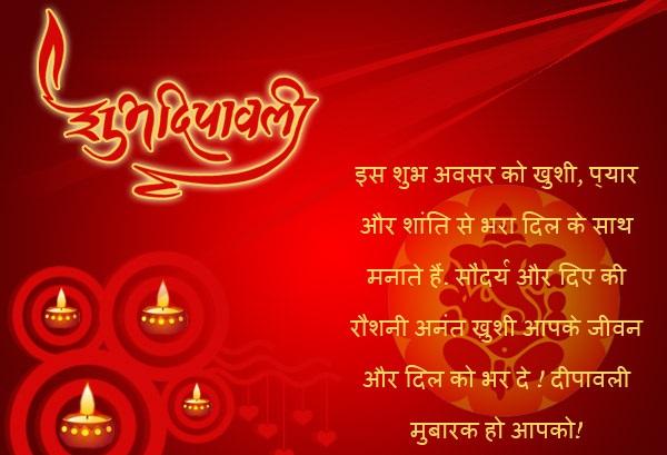 Diwali essay in marathi language