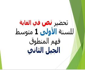 تحضير درس في الغابة لغة عربية سنة أولى متوسط، مذكرة درس: