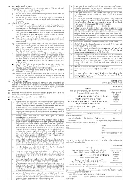 delhi police notification