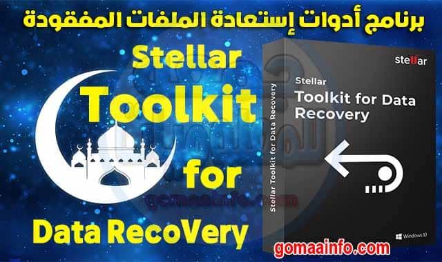 برنامج أدوات إستعادة الملفات المفقودة Stellar Toolkit for Data Recovery