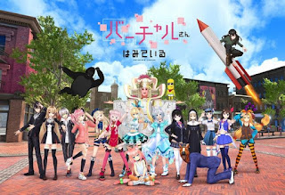 Virtual-san wa Miteiru Batch (1-12 Episode) Subtitle Indonesia