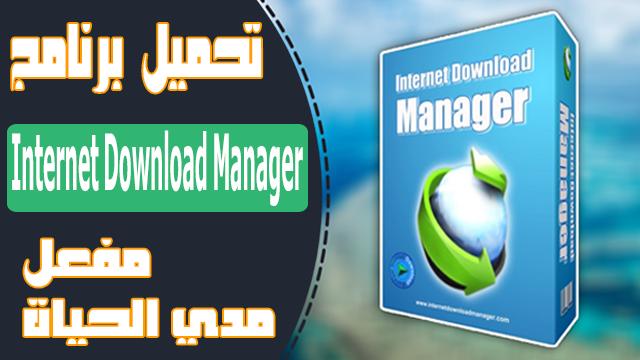 تحميل وتفعيل برنامج انترنت داونلود مانجر IDM Full Toolkit 3.7 وتفعيله مدي الحياه