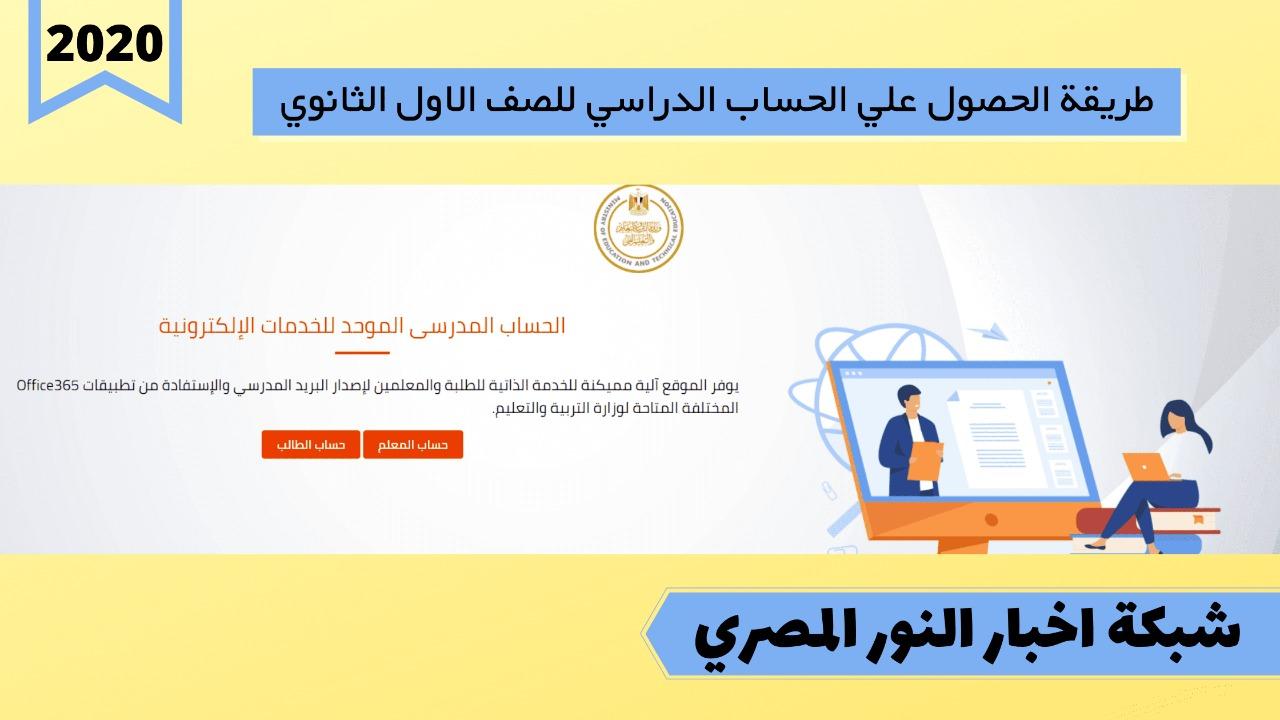 ننشر ~ الحصول علي الحساب الدراسي الموحد للخدمات الالكترونية لطلاب الصف الاول الثانوى للعام الدراسي 2020-2021, من موقع وزاراة التربية والتعليم.