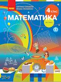 Математика. 1 частина