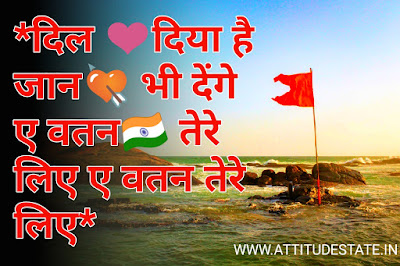 Independence Day Hindi Status Photo | independence day images free download | 15 अगस्त स्वतंत्रता दिवस स्टेटस 2019 - ATTITUDESTATE