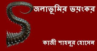 Bengali Thriller Story By Kazi Shahnur Hossain