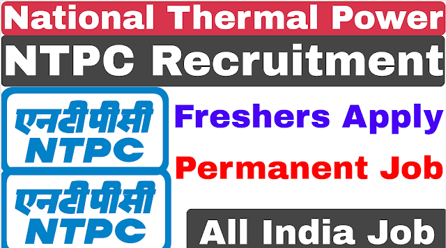 NTPC Trainee Recruitment 2020 | National Thermal Power Corporation Limited Recruitment 2020