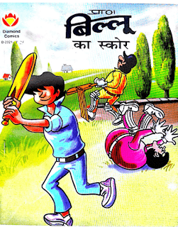 Billoo-Ka-Score-PDF-Book-In-Hindi-Diamond-Comics