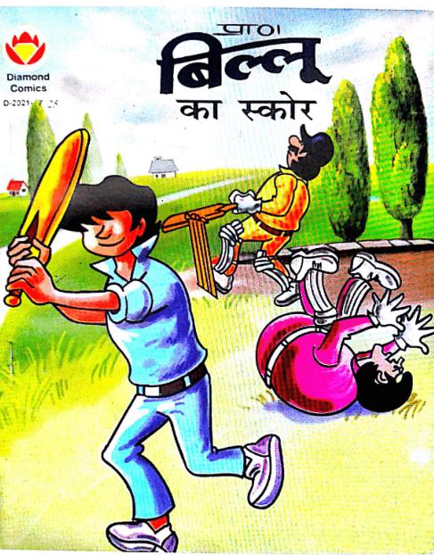 बिल्लू का स्कोर पीडीऍफ़ बुक इन हिंदी : डायमंड कॉमिक्स | Billoo Ka Score PDF Book In Hindi : Diamond Comics