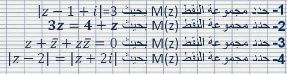 الاعداد العقدية - حدد مجموعة النقط (M(z بحيث z تحقق علاقة معينة