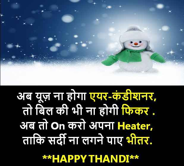 thand images collection, thand shayari images