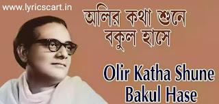 Oliro Kotha Sune Bokul Hase (অলির কথা শুনে বকুল হাসে) Lyrics in Bengali-Hemanta Mukherjee
