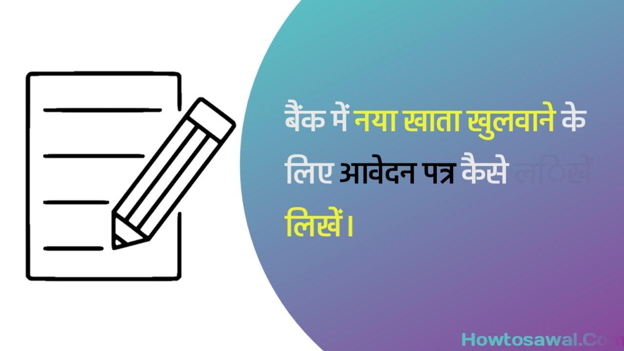 New Bank account Khulwane Ke Liye application Letter In Hindi