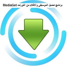 تنزيل برنامج MediaGet لتنزيل الملفات من التورنت