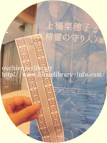 「上橋菜穂子と〈精霊の守り人〉展」(世田谷文学館