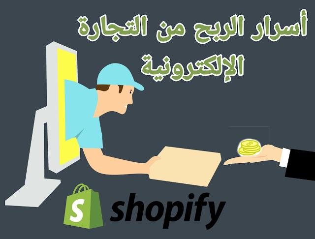 الربح من الأنترنيت : أسرار الربح من التجارة الإلكترونية عبر منصة شوبيفاي - Drop Shipping Shopify