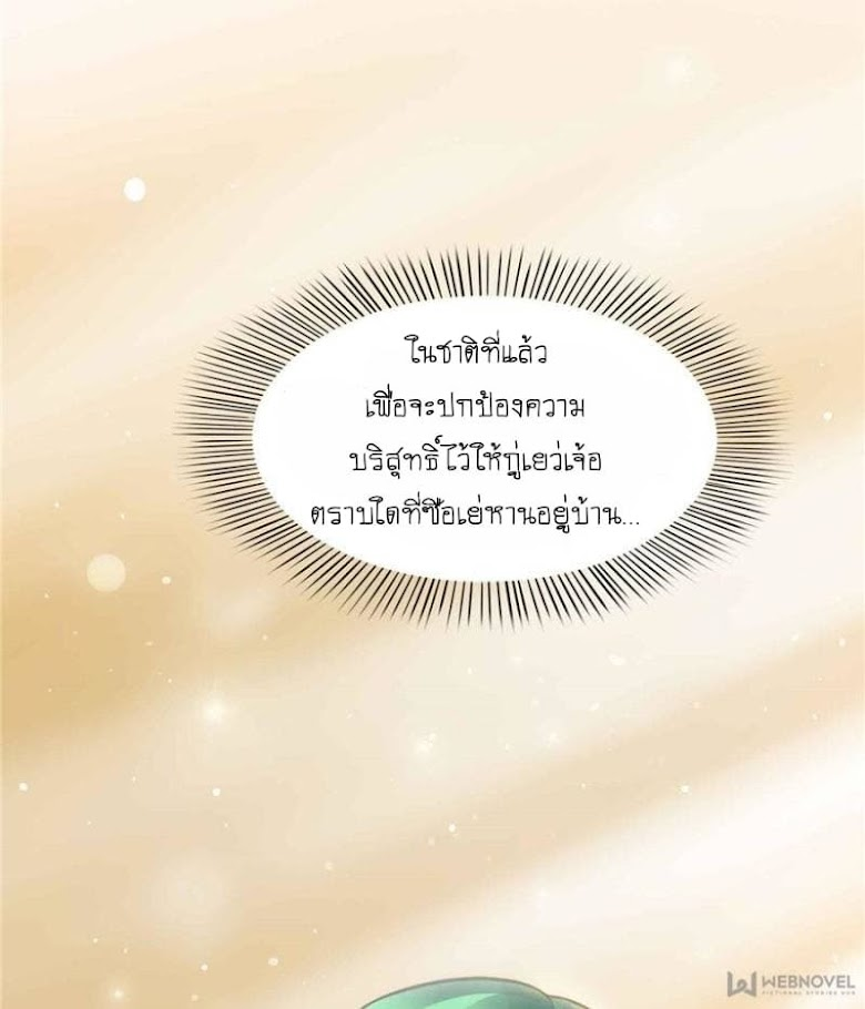 Perfect Secret Love: The Bad New Wife is a Little Sweet - หน้า 67