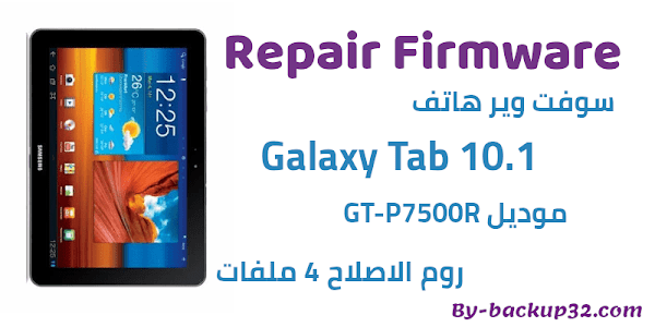 سوفت وير هاتف Galaxy Tab 10.1 موديل GT-P7500R روم الاصلاح 4 ملفات تحميل مباشر