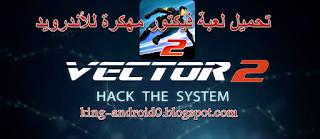 https://king-android0.blogspot.com/2019/05/vector-2.html