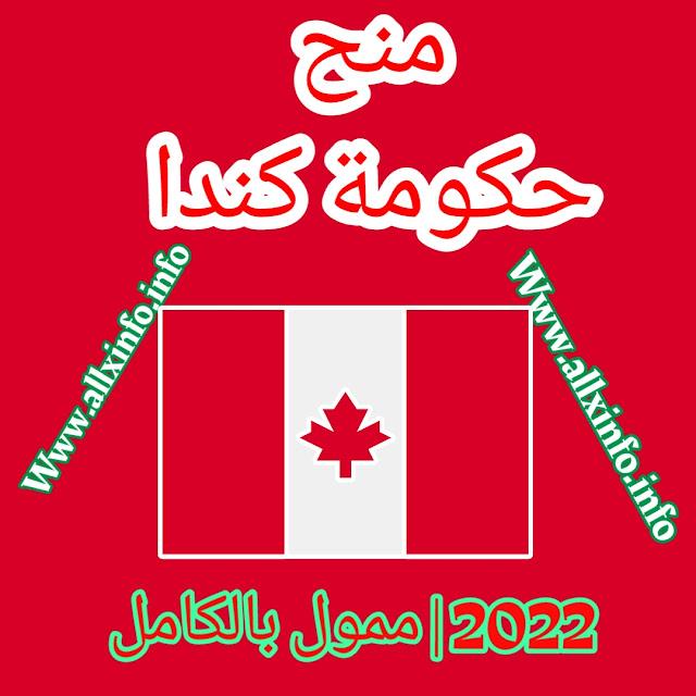 منح حكومة كندا 2022 | ممول بالكامل