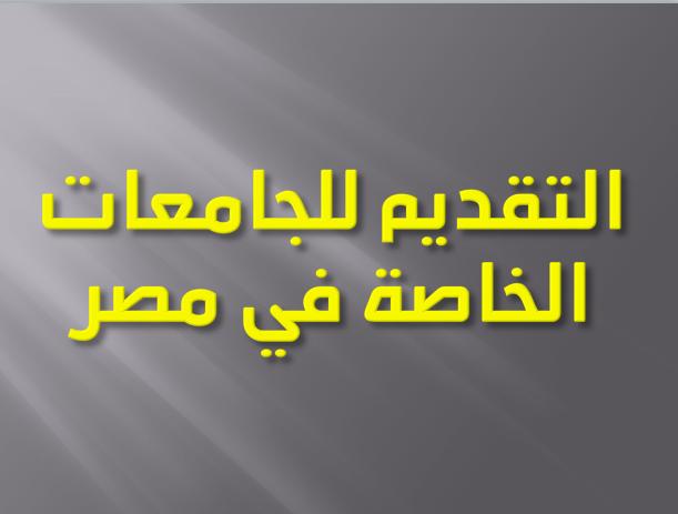 روابط التقديم الأونلاين المباشر لدى الجامعات الخاصة في مصر