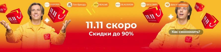Все плюсы распродажи 11.11: уникальные подборки товаров со скидкой 80% и бесплатной доставкой
