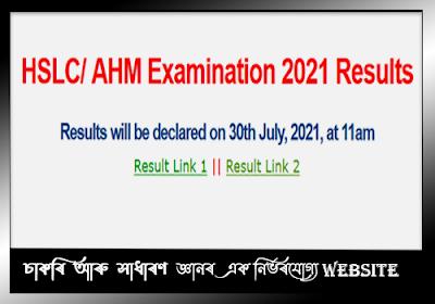 SEBA HSLC 2021 Results - Check Online