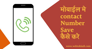 Mobile me contact number save kaise kare