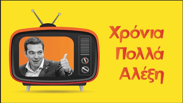 ΕΚΤΑΚΤΟ: Εκλογές στις 5 Μαϊου θα ανακοινώσει ο Τσίπρας