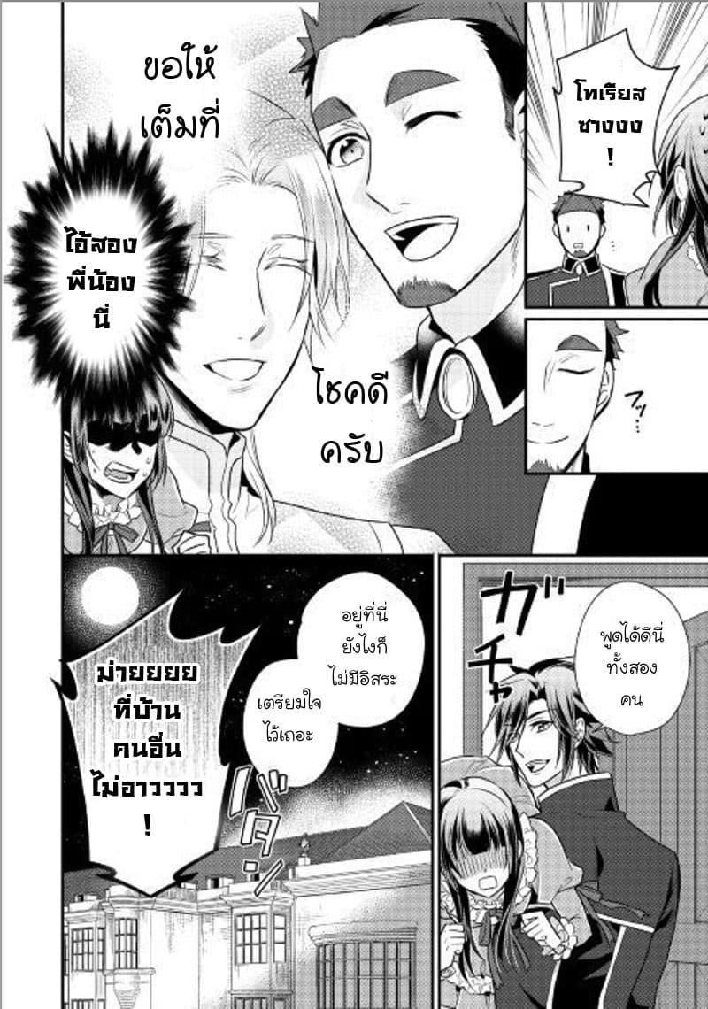 อ่านการ์ตูน Daites Ryou Koubouki ตอนที่ 10 หน้าที่ 28