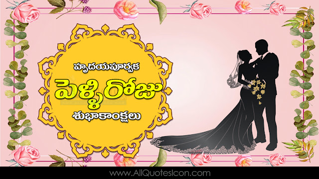 Telugu-Happy-Marriage Day Wishes-Telugu-quotes-images-pictures-wallpapers-photos-greetings-Thought-Sayings-free