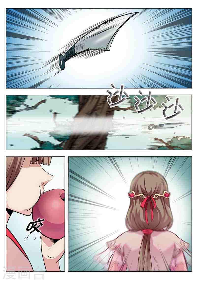 อ่านการ์ตูน Bailian Chengshen 6 ภาพที่ 7