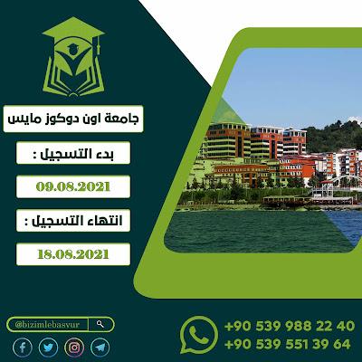 اعلنت جامعة اون دوكوز مايس ( Ondukuz Mayıs ÜNİVERSİTESİ ) عن مواعيد المفاضلة الخاصة بها لعام 2021