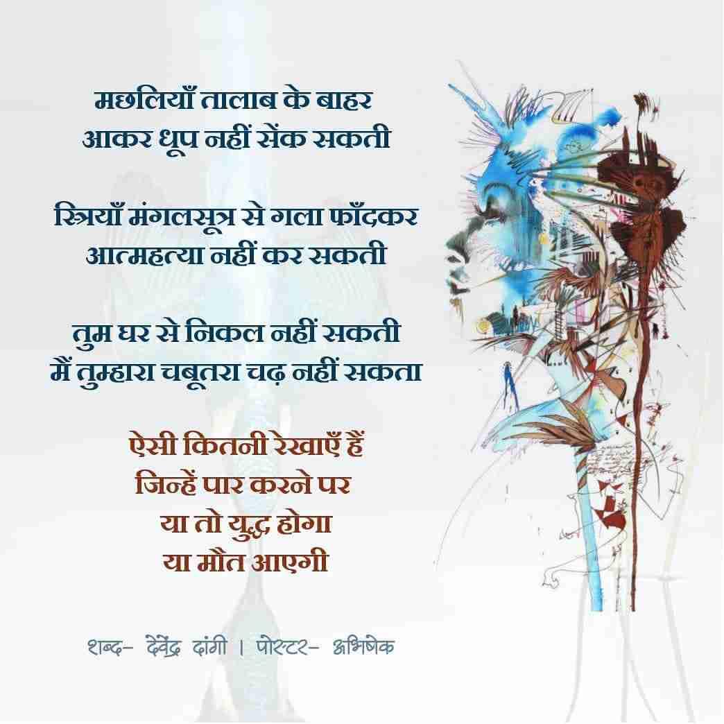 Hindi-short-poem nayiwalistory poetry hindi-kavita