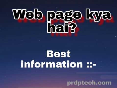 Web page क्या है - web page kya hai hindi mai?