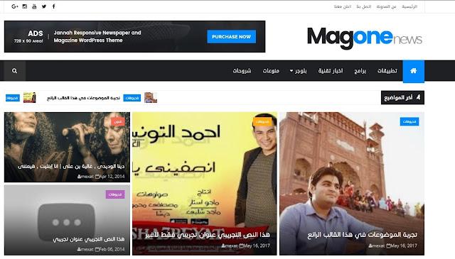 قالب Magone News معرب ومطور