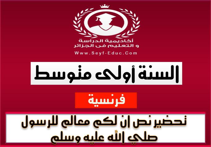 تحضير نص ان لكم معالم للرسول ص في اللغة العربية للسنة أولى متوسط للجيل الثاني