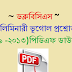 Wbcs Preliminary Previous Years (2009-2013) Questions on Geography in Bengali version