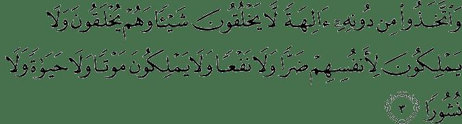 Al Furqan ayat 3
