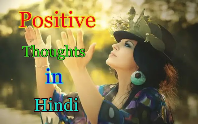 Best Positive Thoughts in Hindi With Images