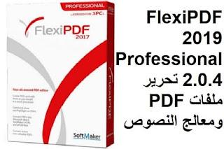 FlexiPDF 2019 Professional 2.0.4 تحرير ملفات PDF ومعالج النصوص