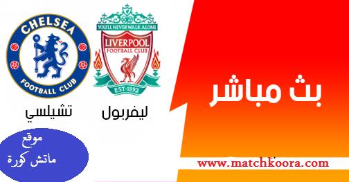 يلا شوت مشاهدة مباراة ليفربول وتشيلسي بث مباشر Liverpool vs Chelsea في مباراة كأس السوبر الأوروبي 2018