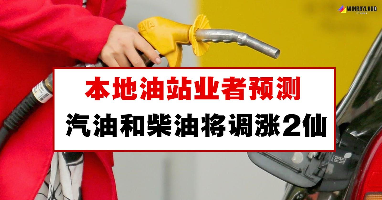 本地油站业者预测:汽油和柴油将调涨2仙