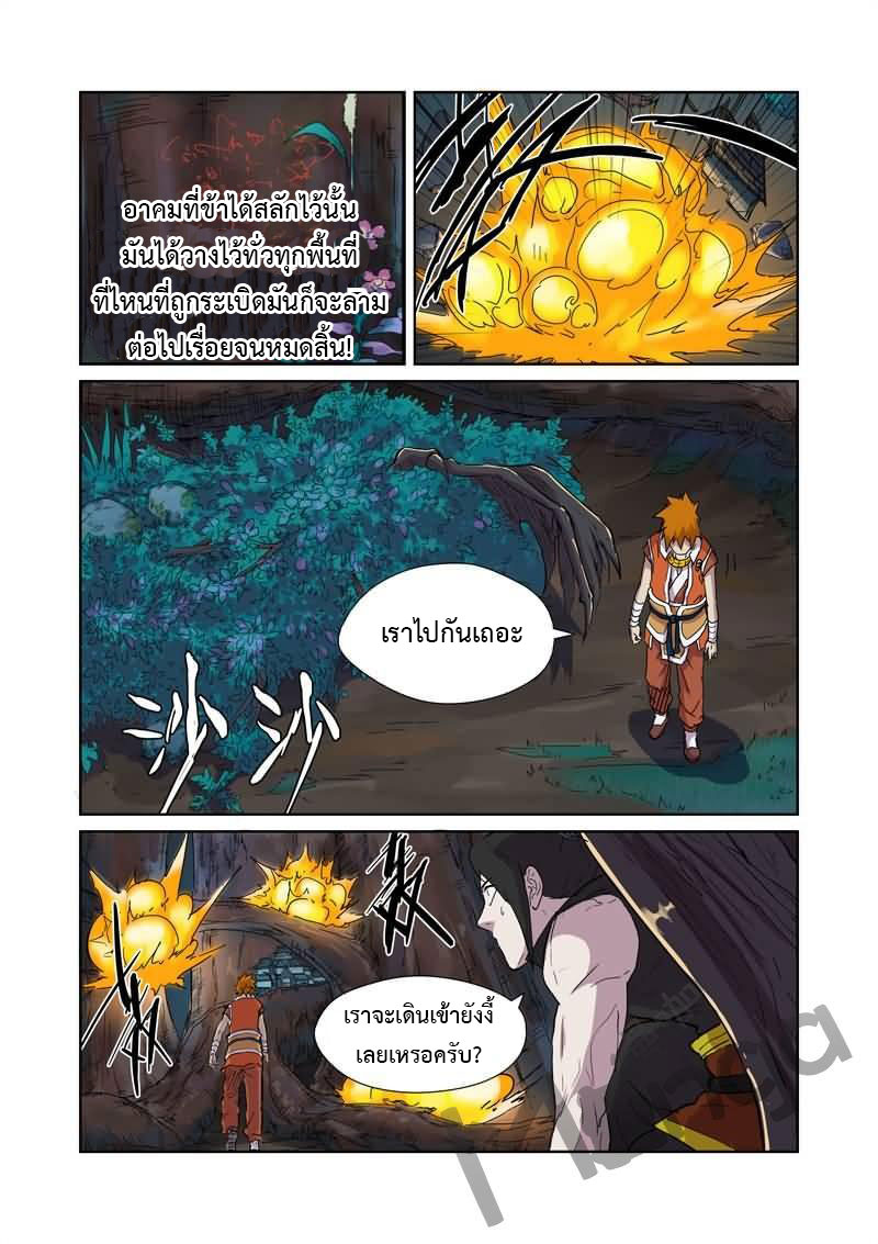 Tales of Demons and Gods ตอนที่ 169 หน้า 5