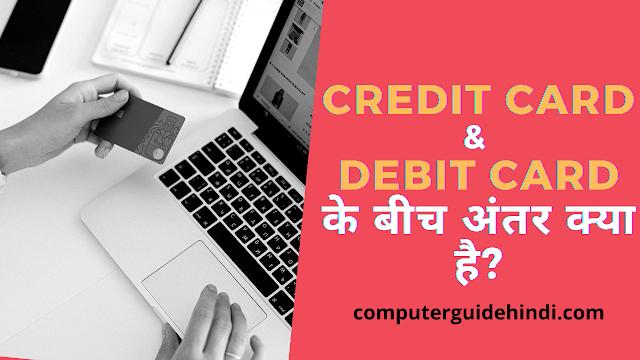 Personal Loan बनाम Credit Card के बीच अंतर क्या है?